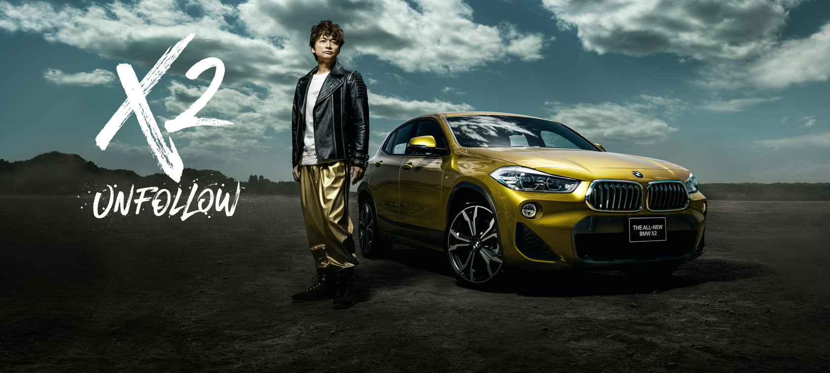 THE ALL-NEW BMW X2 meets Shingo Katori